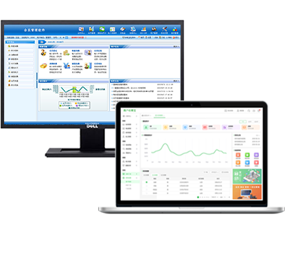 会员管理系统软件