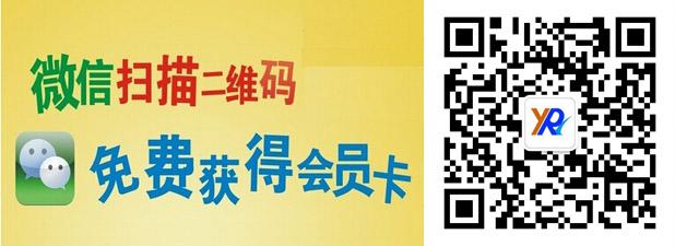微信会员注册
