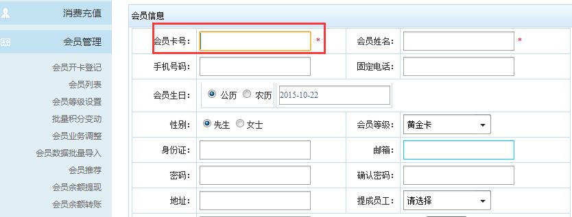 会员管理系统单机