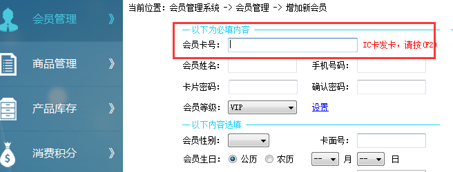 会员管理系统单机版