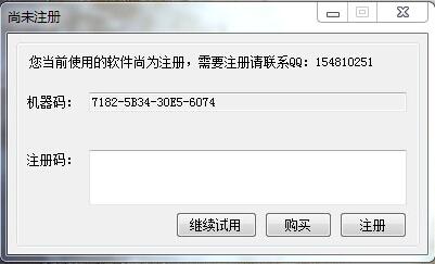 会员软件注册码