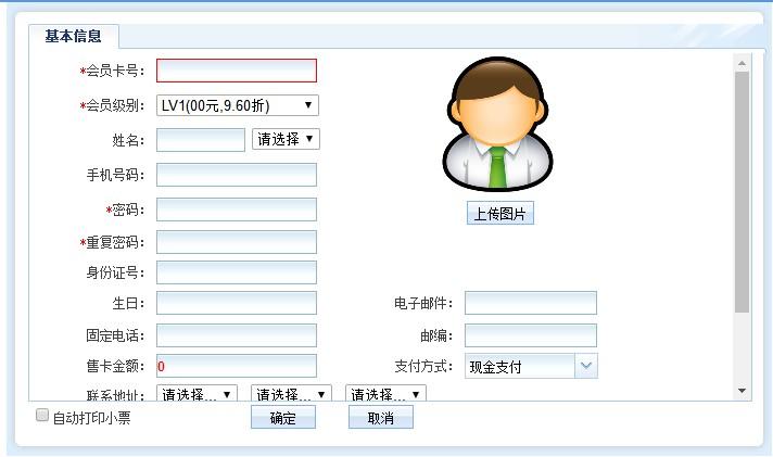 连锁会员管理软件能收集哪些会员信息?
