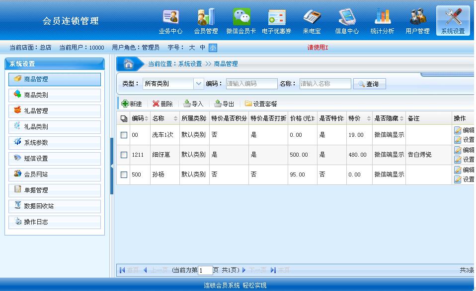 会员管理系统有哪些功能