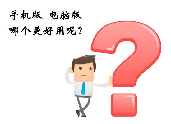 连锁会员管理系统PC版和手机版有什么区别?