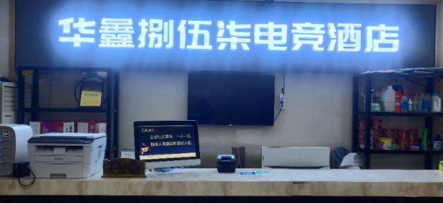 南昌进贤华鑫捌伍柒电竞酒店签约锐宜连锁会员管理系统