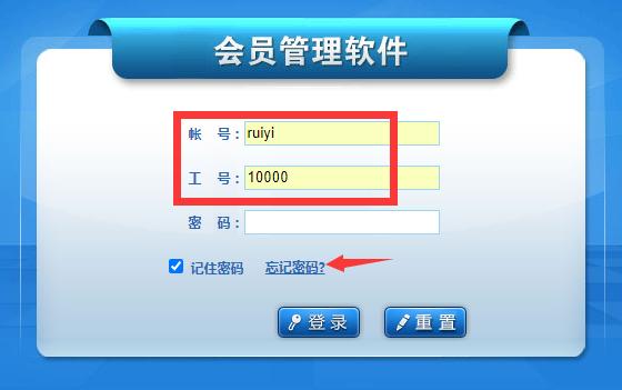 连锁会员管理系统密码忘记了怎么办?